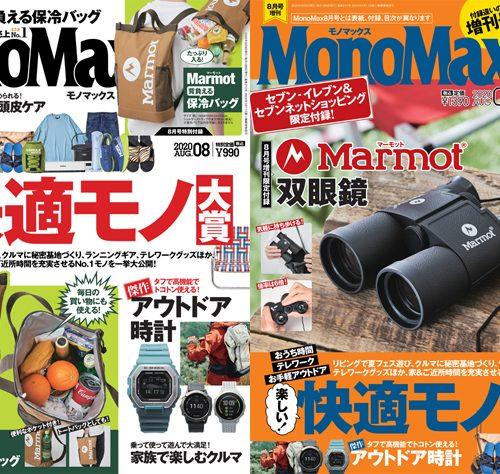 monomax モノマックス 付録 保冷バッグ 保冷リュック marmot マーモット エコバッグ レジ袋 双眼鏡 sports スポーツ観戦 アウトドア outdoor キャンプ camp fes フェス
