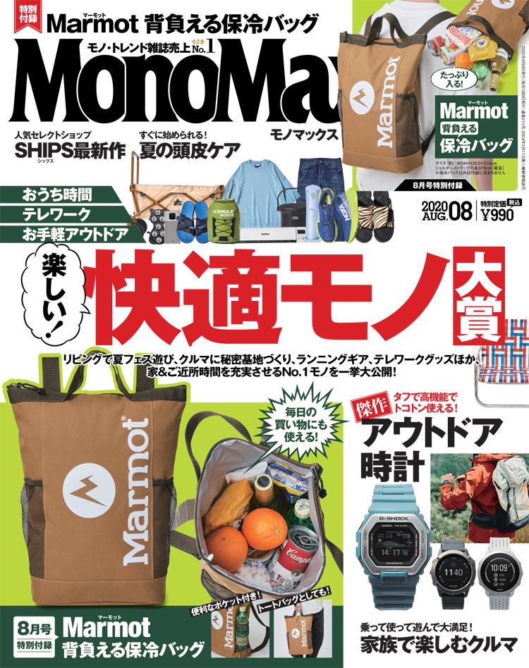 monomax モノマックス 付録 保冷バッグ 保冷リュック marmot マーモット エコバッグ レジ袋