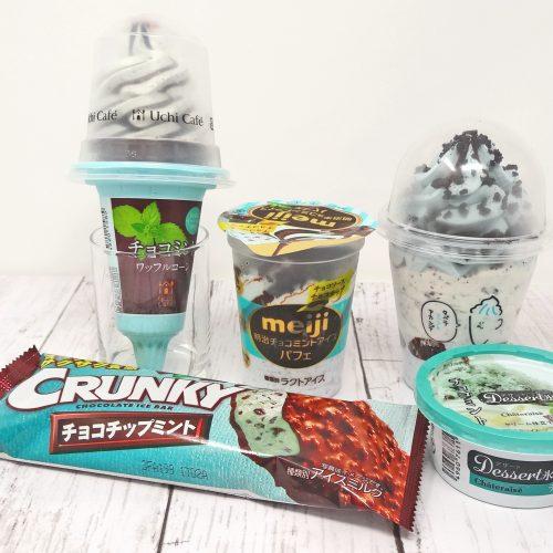 【食べ比べ】チョコミントアイス、美味しいのはどれだ!?