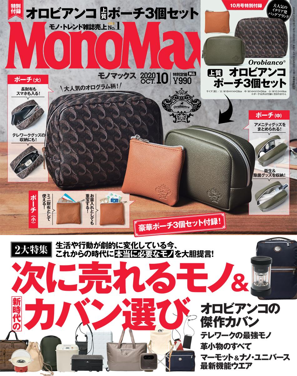 monomax orobianco marmot leather モノマックス オロビアンコ 付録 表紙 ポーチ テレワーク 革小物