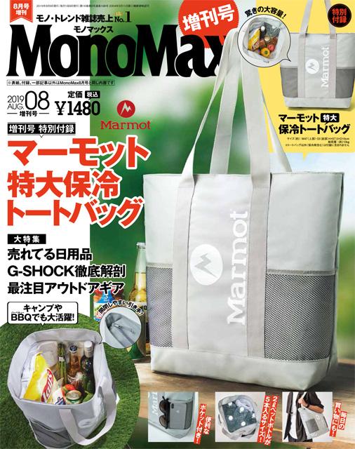 マーモット Marmot 保冷バッグ トートバッグ MonoMax モノマックス 付録 特別付録