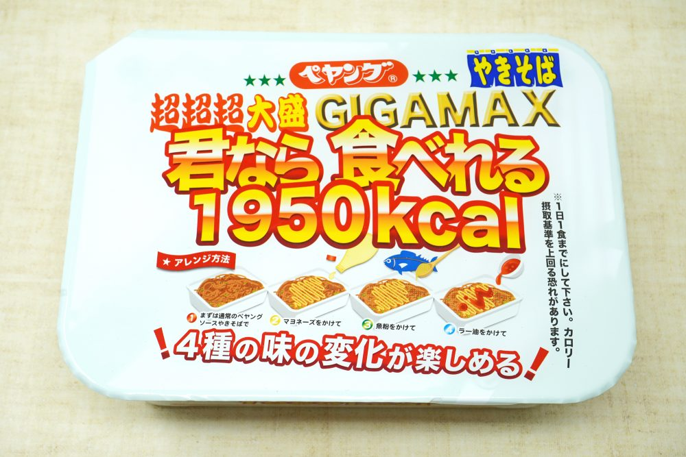ペヤング 超超超大盛やきそば GIGAMAX 君なら食べれる