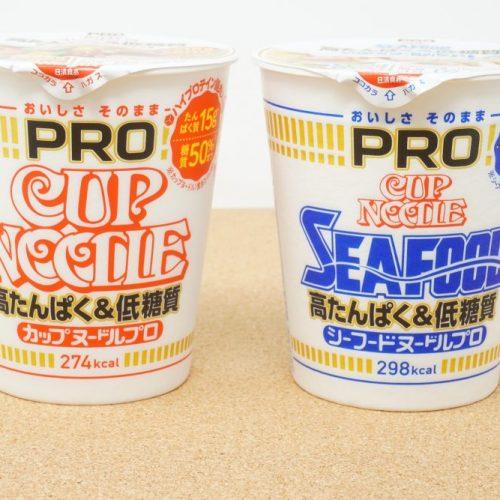 カップヌードルPRO 高たんぱく&低糖質 カップヌードルPRO 高たんぱく&低糖質 シーフードヌードル