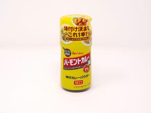 ハウス食品 味付カレーパウダー<バーモントカレー味>