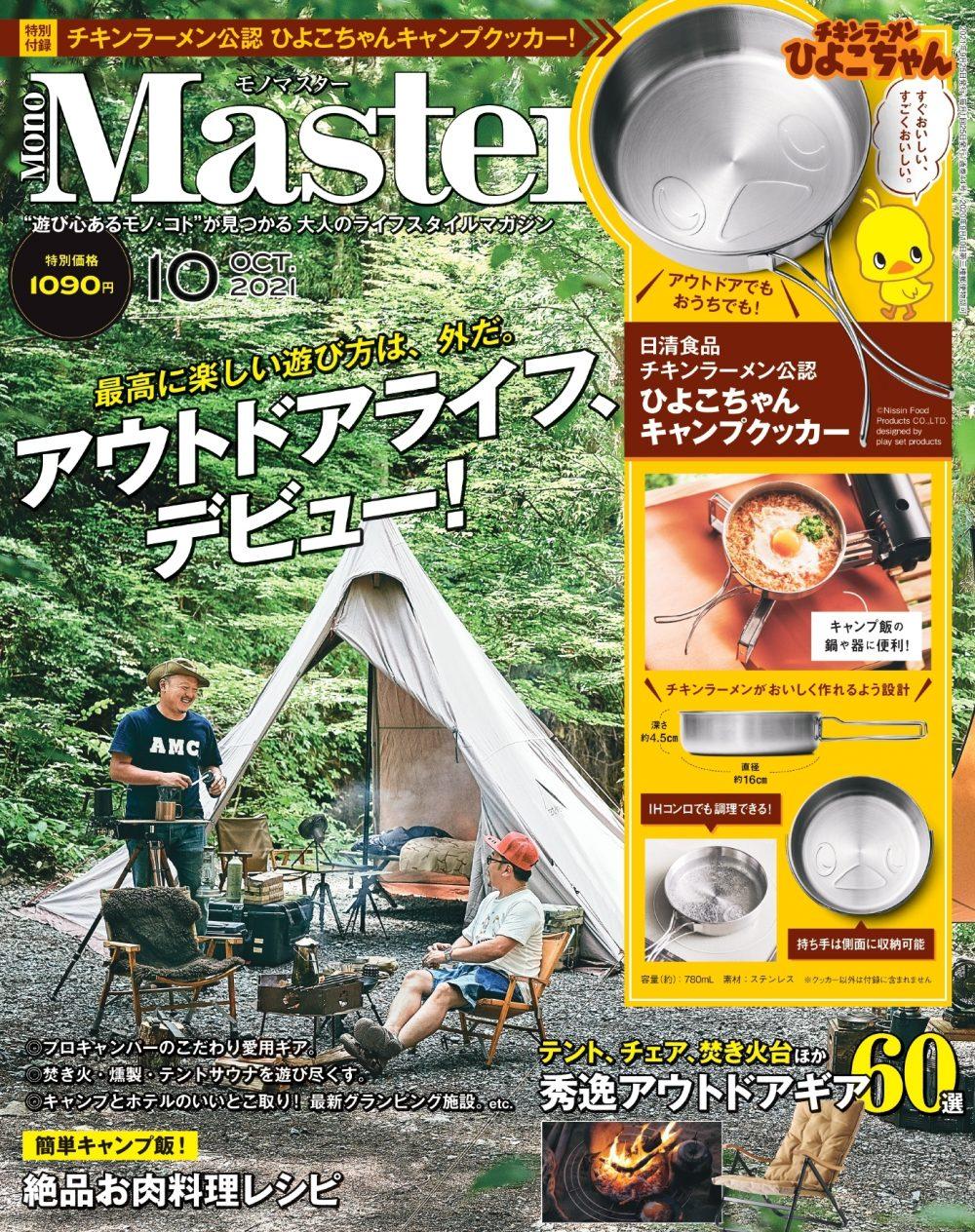 モノマスター最新付録は、チキンラーメン公認「ひよこちゃん」キャンプクッカー!