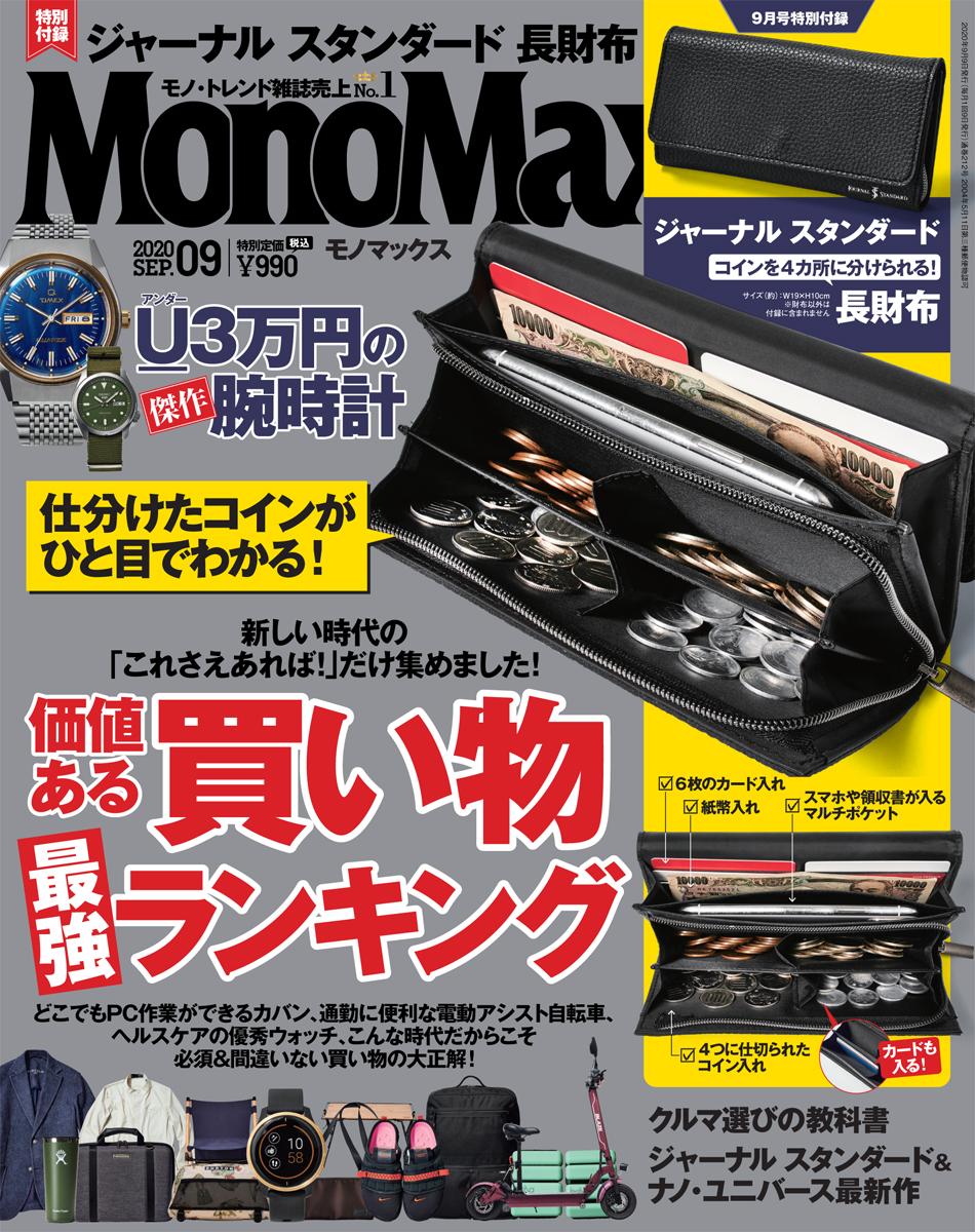 monomax モノマックス ジャーナルスタンダード JOURNALSTANDARD コイン仕分け 財布 長財布