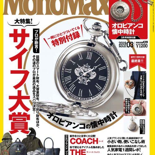 MonoMax 2019年3月号