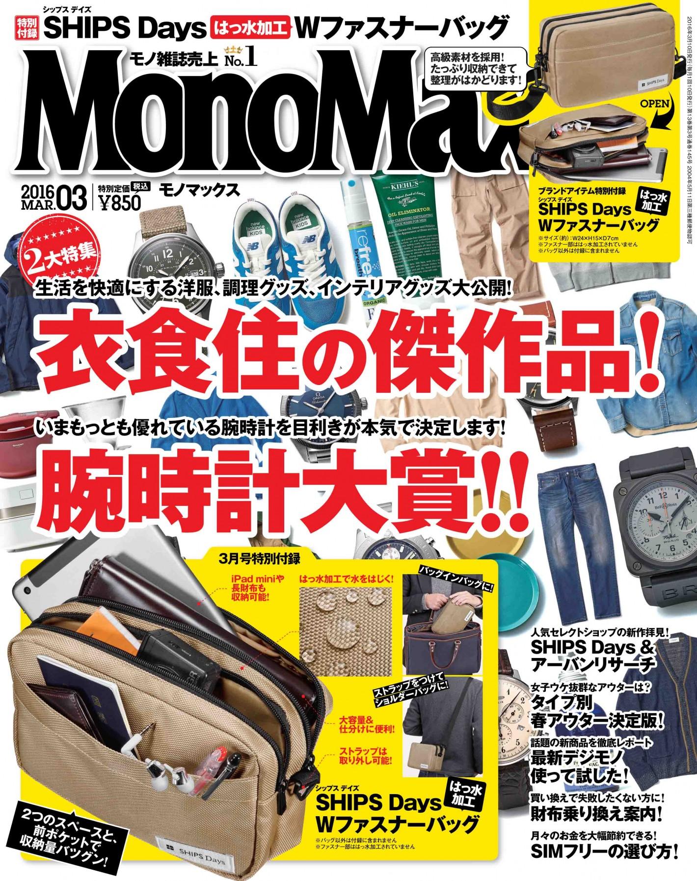 """MonoMax03_•1_""""[•i.indd"""