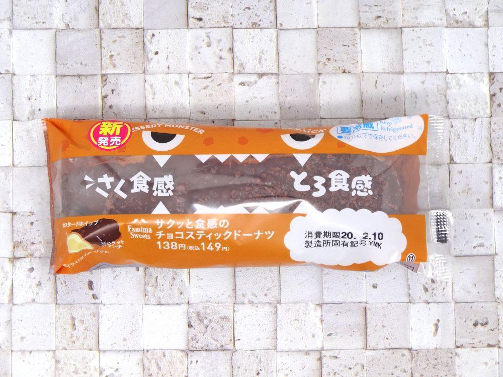 ファミリーマート  サクッと食感のチョコスティックドーナツ