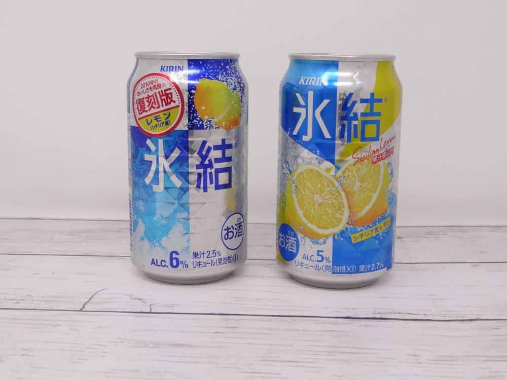 キリン 氷結® 復刻版シチリア産レモン
