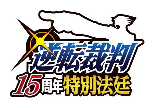 逆転15th特別法廷_ロゴ