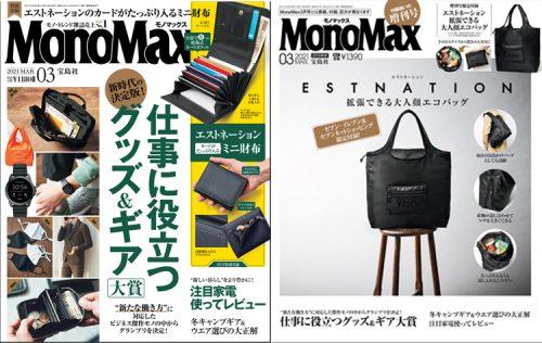 monomax,モノマックス,estnation,エストネーション