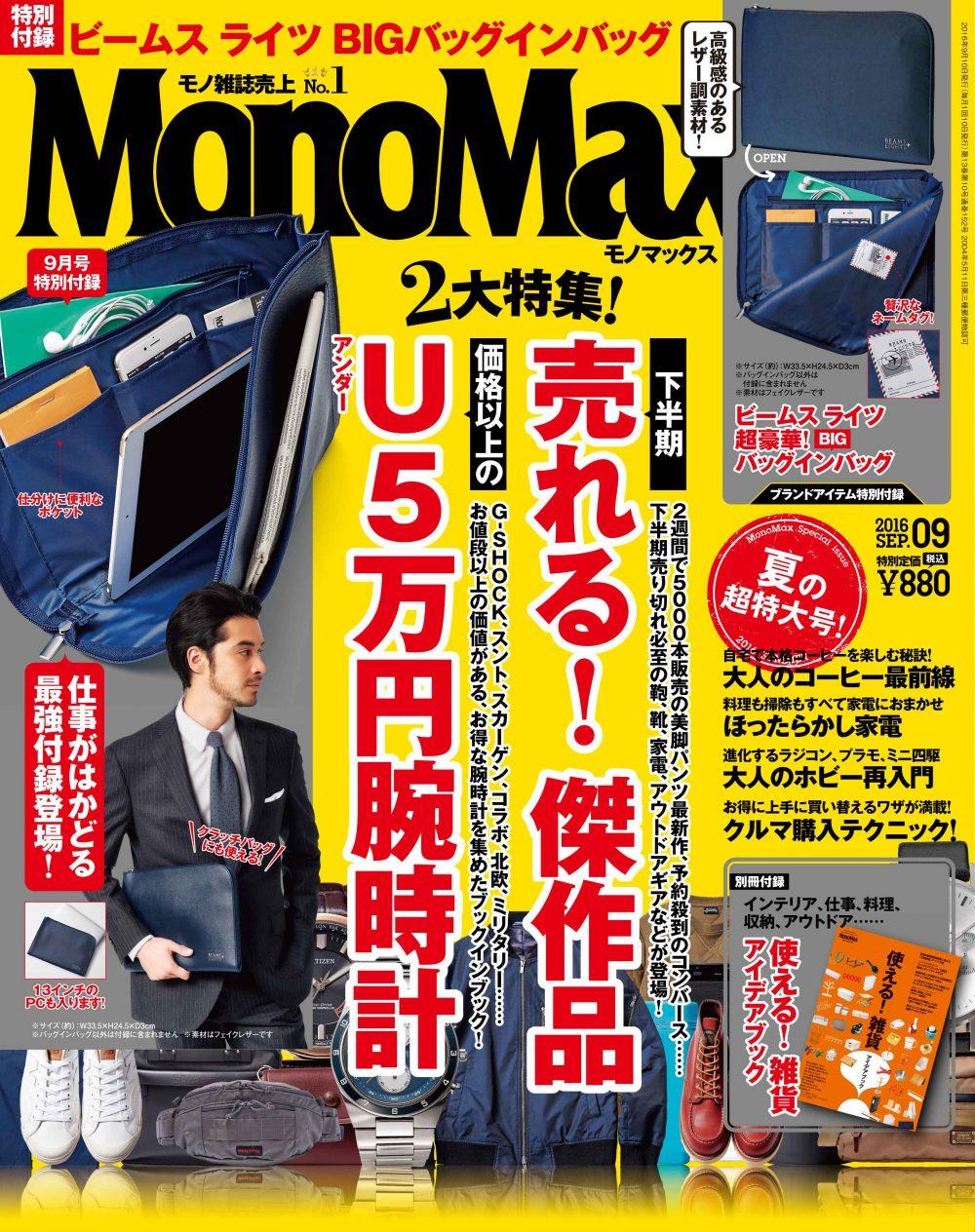 PPP_MonoMax09_表1_350dpi