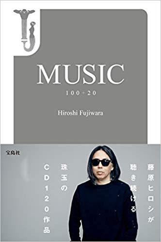 藤原ヒロシ MUSIC 100+20