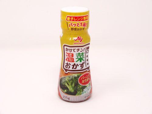 味の素 「かけてチン♪温菜おかず」 バーニャカウダ味