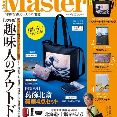 MonoMaster7月号の表紙を公開します!