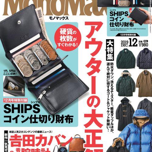 MonoMax モノマックス 12月号 SHIPS シップス コイン仕切り財布