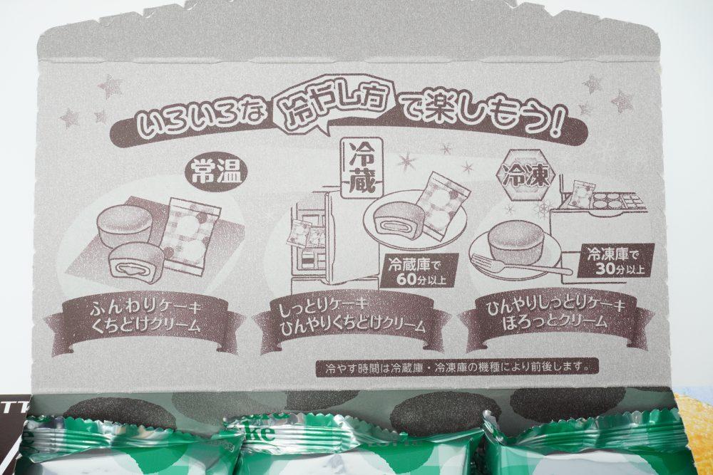 ロッテ「八天堂監修カスタードケーキ<カスタードくりーむ&ブルーベリー味>」