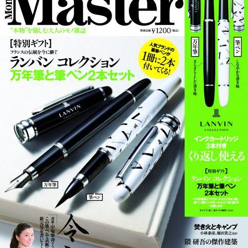 MonoMaster6月号の表紙を公開します!