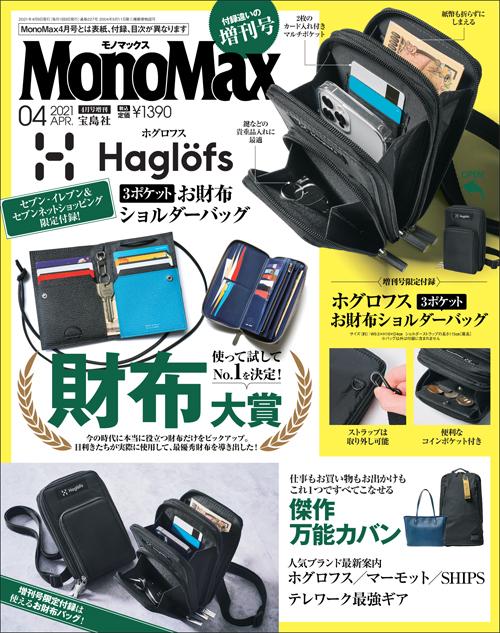 monomax,モノマックス,hoglofs,ホグロフス,マーモット,marmot,雑誌付録,付録