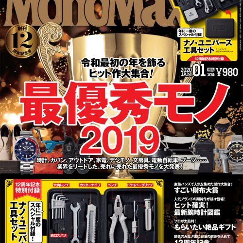 MonoMax モノマックス