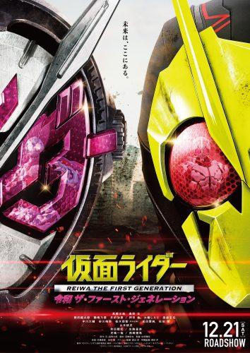 映画『仮面ライダー 令和 ザ・ファースト・ジェネレーション』