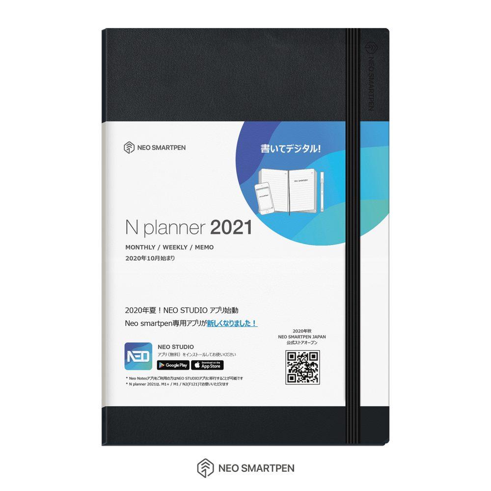 ネオラボ Nプランナー2021
