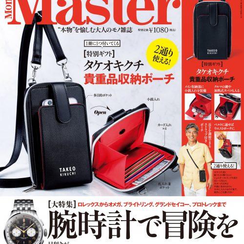 MonoMaster8月号の表紙を公開します!