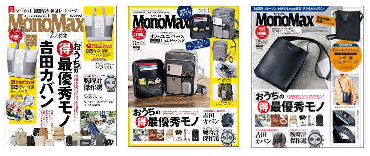 monomax,モノマックス,表紙