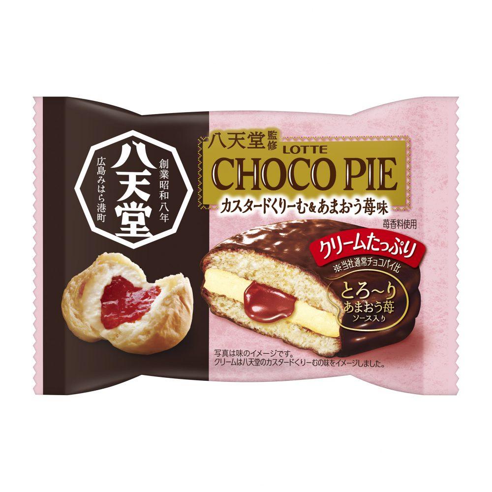 ロッテ「八天堂監修チョコパイ<カスタードくりーむ&あまおう苺味>」