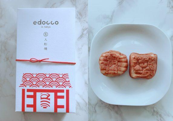 エキュート京葉ストリート/edocco 生人形焼
