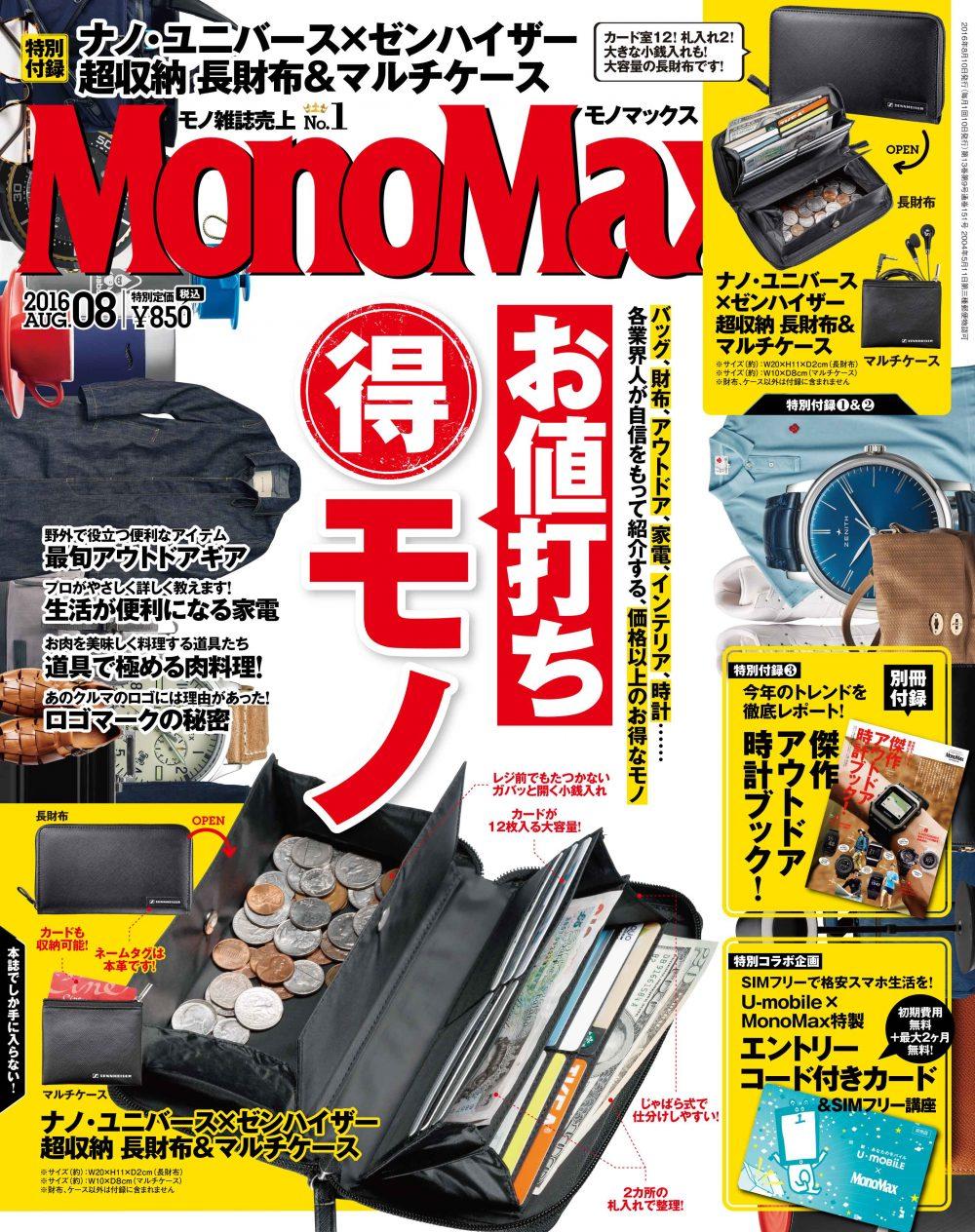 MonoMax08_表1