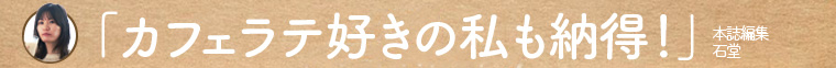 1,2,CUBE(ワン・ツー・キューブ)珈琲 小見出し「カフェラテ好きの私も納得!」