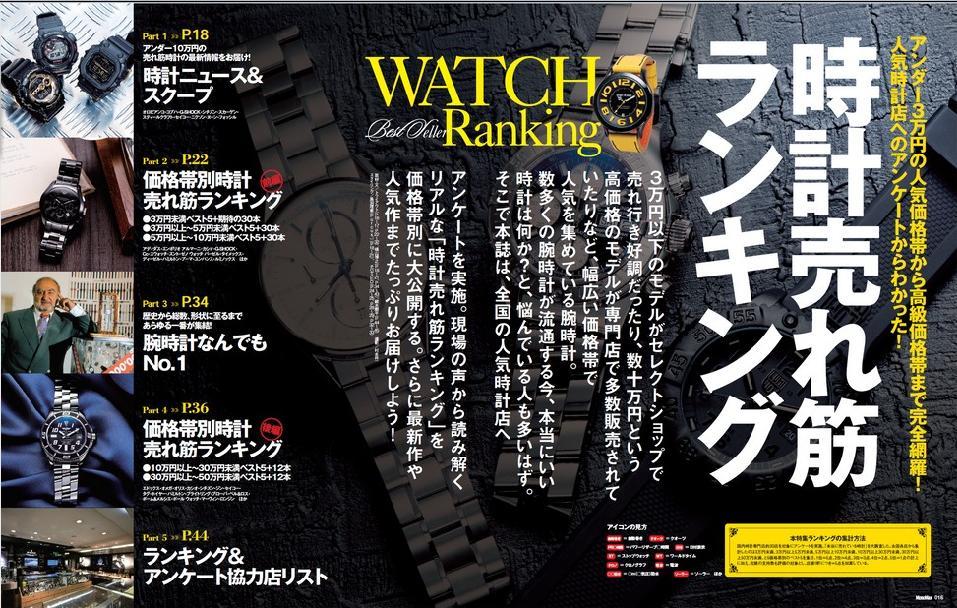 891488ebaf 今買うべき時計がわかる! 時計売れ筋ランキング大公開! | MonoMax ...
