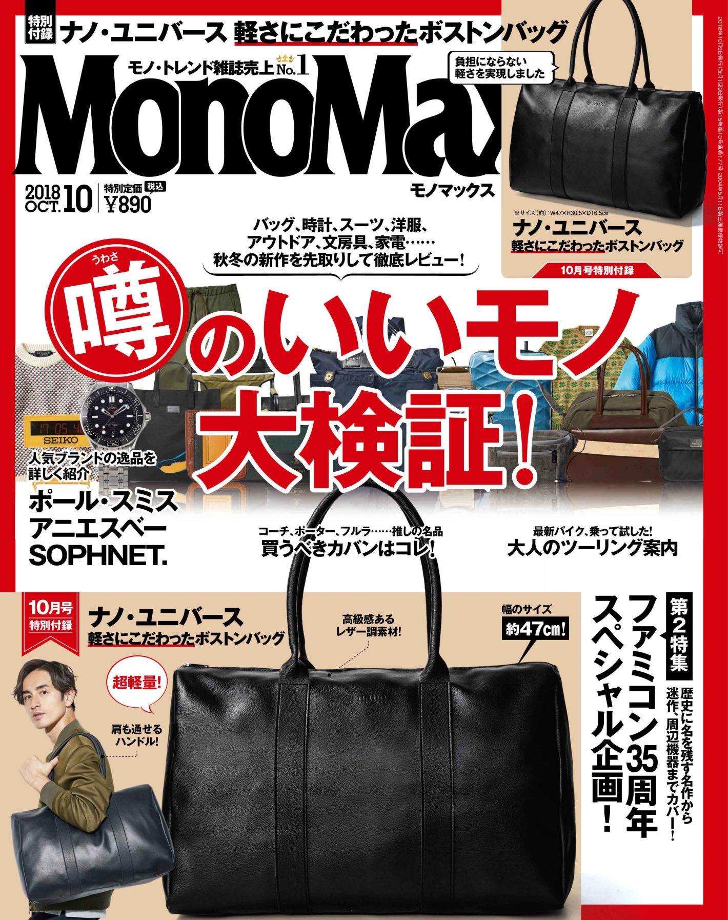MonoMax2018年10月号