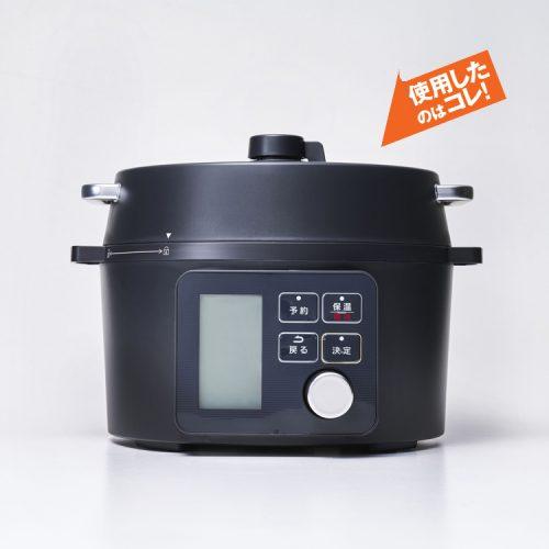 monomax,モノマックス,アイリスオーヤマ,電気圧力鍋,ほったらかし調理