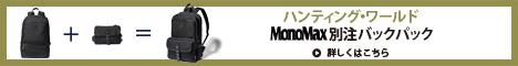 モノマックス別注,ハンティング・ワールド,バックパック,1つで4通り使える,特別仕様
