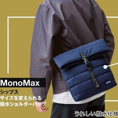 ships,シップス,monomax,モノマックス