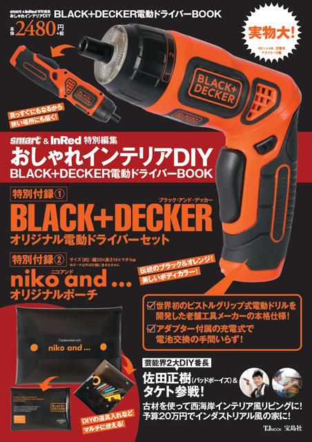 DIY BLACKDECKER 電動ドライバー 付録
