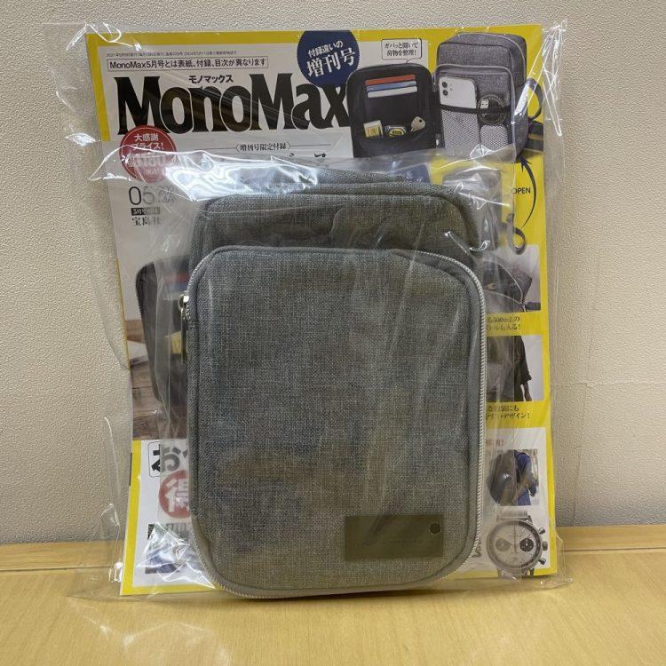 MonoMax付録、セブン‐イレブン限定付録、整理整頓、ショルダーバッグ、ナノ・ユニバース