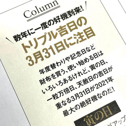 monomax,モノマックス,財布大賞,3月31日,寅の日,一粒万倍日,天赦日