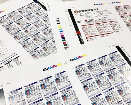 モノマックス 付録 プロ野球名鑑