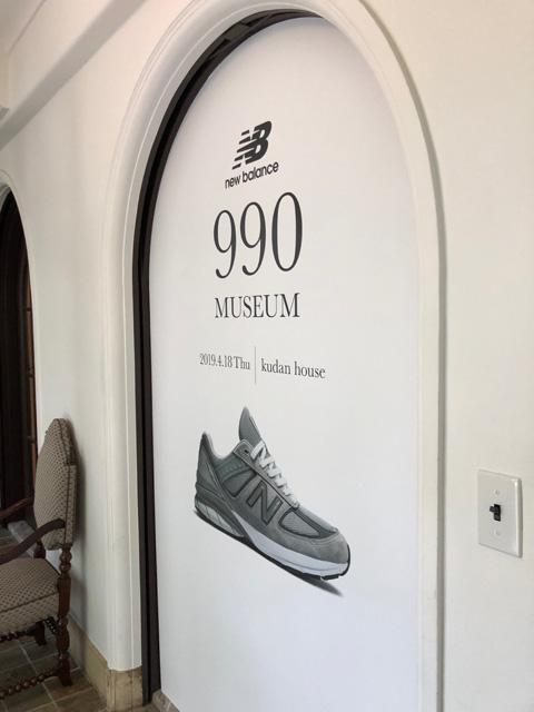 ニューバランス W990