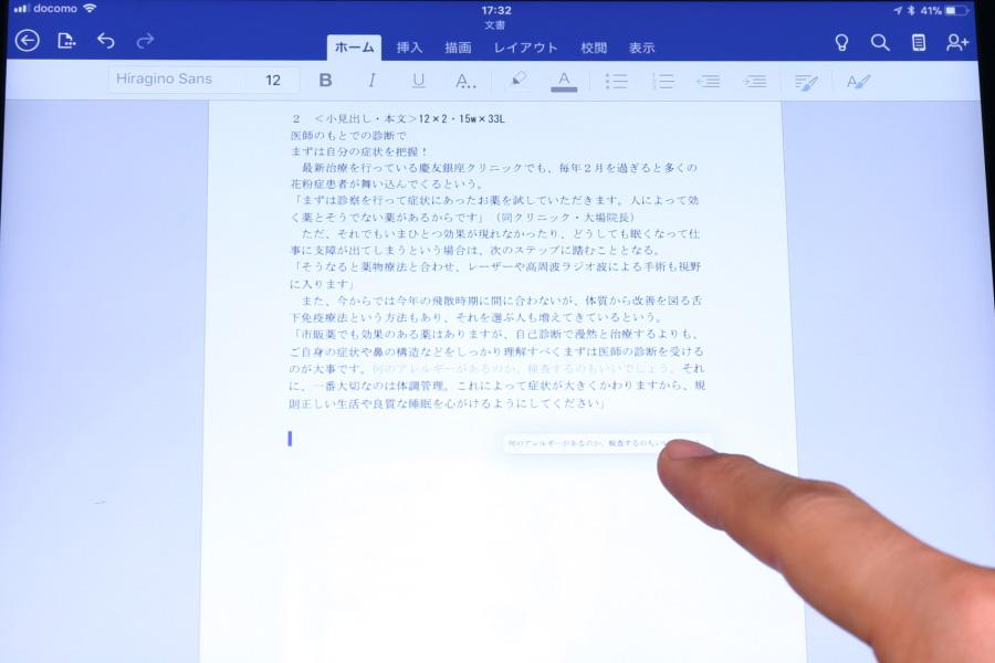 iOS11からはMicrosoft Officeでもドラッグ&ドロップができるようになった