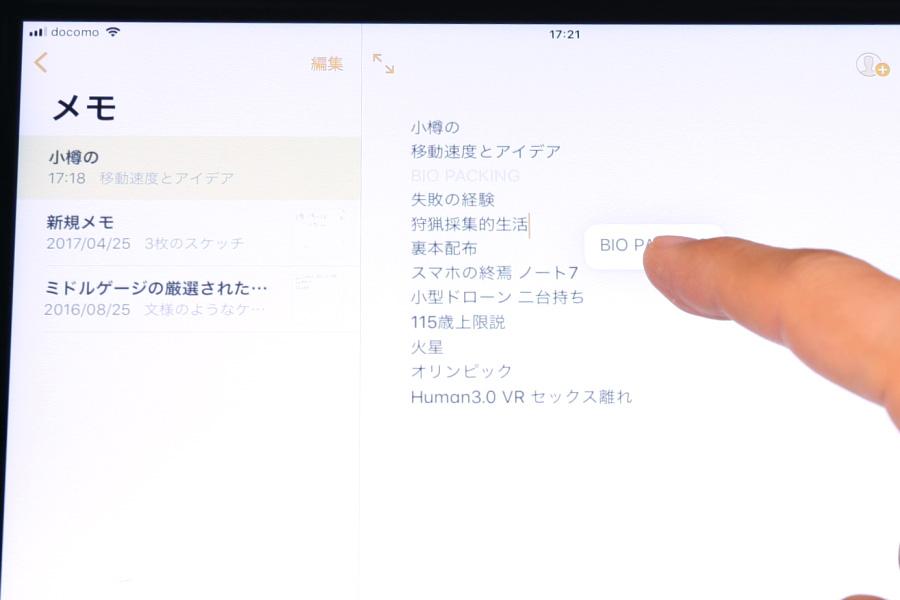 ドラッグ&ドロップもできるようになったAppleのiPad Pro