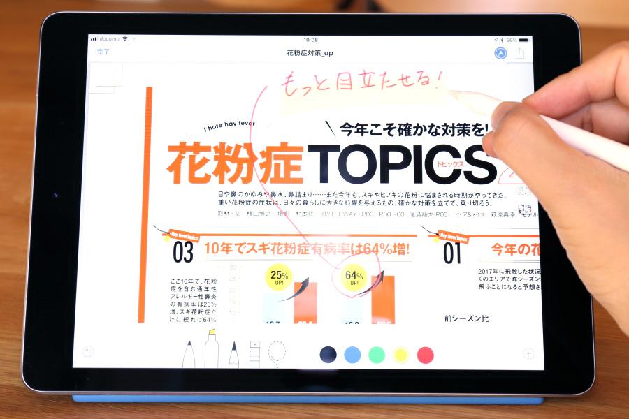 Apple「iPad Pro」iOS11ならPDFに直接入力できる