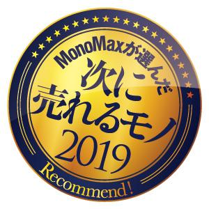 [PR]2019年はこれが来る!MonoMaxが完全予測する「次の売れるモノ」4選!