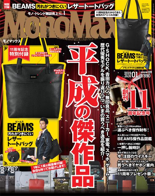 ビームス 付録 モノマックス