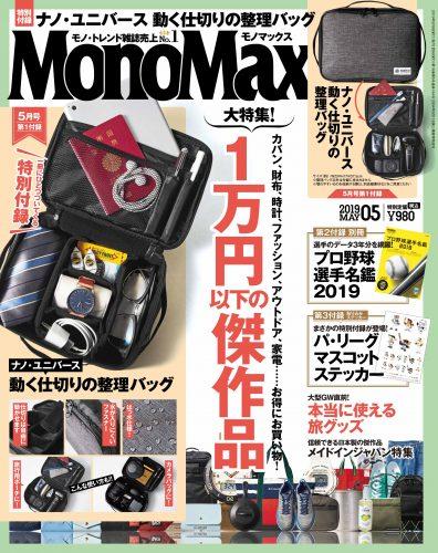 MonoMax5月号