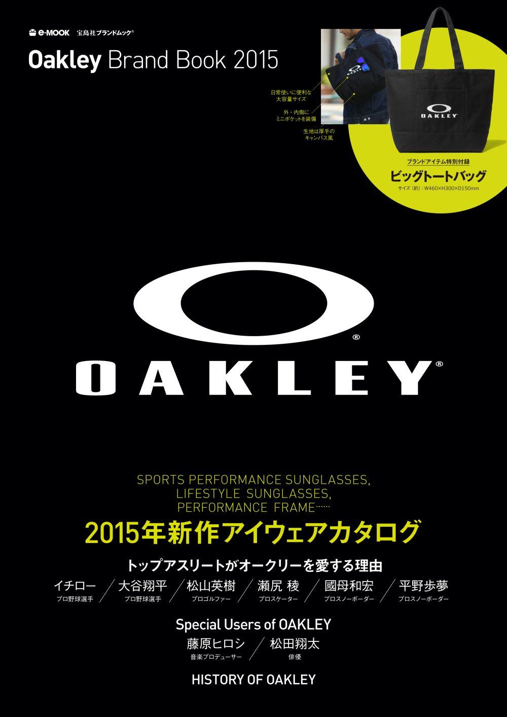 OAKLEYBOOK_cover